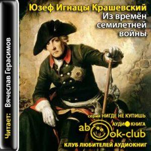 Krashevskiy_Yu_Iz_vremYon_semiletney_voyny_Gerasimov_V