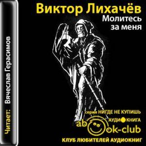 LihachYov_V_Molites_za_menya_Gerasimov_V