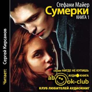 Mayer_S_Sumerki_01_Sumerki_Kirsanov_S