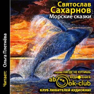 Saharnov_S_Morskie_skazki_PletnYova_O