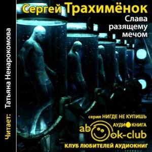 Trahimenok_S_Slava_razyaschemu_mechom_Nenarokomova_T