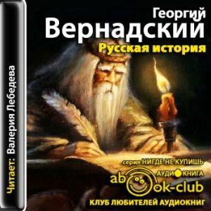Vernadskiy_G_Russkaya_istoriya_Lebedeva_V