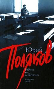 Yurij_Polyakov__Rabota_nad_oshibkami
