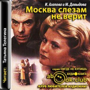 Agapova_I_Davydova_M_Moskva_slezam_ne_verit_Telegina_T