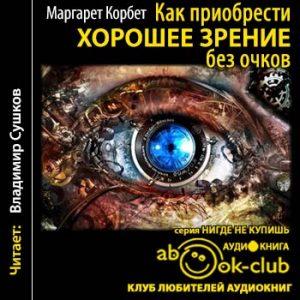 Korbet_M_Kak_priobresti_horoshee_zrenie_bez_ochkov_Sushkov_V
