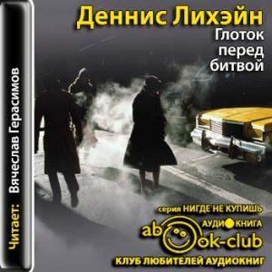 Liheyn_D_Glotok_pered_bitvoy_Gerasimov_V