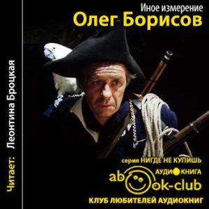 Oleg_Borisov_Inoe_izmerenie_Brotskaya_L