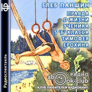 Panshin_Gleb_-_Pravda_o_zhizni_uchenika_5_'B'_klassa_Timofeya_Erohina_(Spektakl)