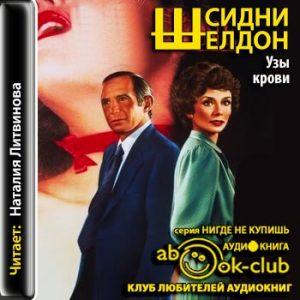 Sheldon_S_Uzy_krovi_Raskatova_S