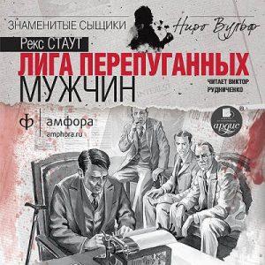 Staut_Reks_Liga_perepugannyh_muzhchin_Rudnichenko_Viktor_tn