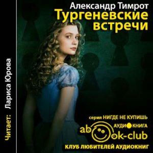 Timrot_Turgenevskie_vstrechi_Yurova_L