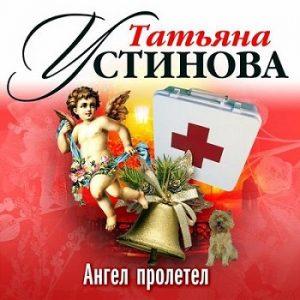 Ustinova_Tatyana_Angel_proletel_Gorevoy_Mihail