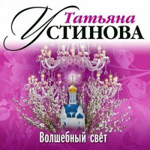 Ustinova_Tatyana_Volshebnyy_svet_Gorevoy_Mihail