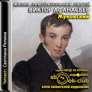 Afanasev_V_Zhukovskiy_Repina_S