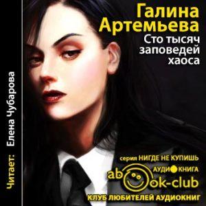 Artemeva_G_Sto_tysyach_zapovedey_haosa_Chubarova_E