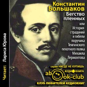 Bolshakov_Begstvo_plennyh_Yurova_L