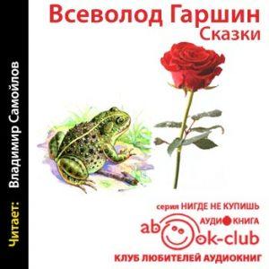 Garshin_V_Skazki_Samoylov_V