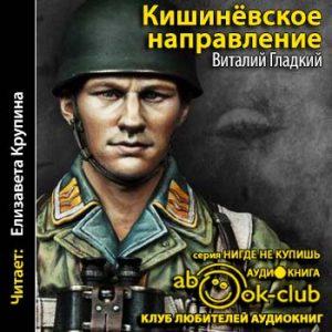 Gladkiy_V_KishinYovskoe_napravlenie_Krupina_E