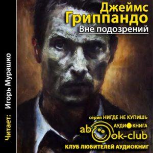 Grippando_D_Vne_podozreniy_Murashko_I