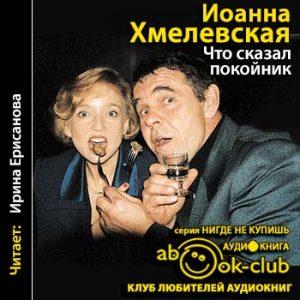 Hmelevskaya_I_Chto_skazal_pokoynik_Erisanova_I