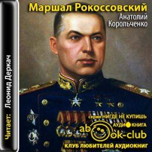 Korolchenko_A_Marshal_Rokossovskiy_Derkach_L