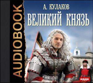 Kulakov_A_Velikiy_knyaz_by_Shabrov