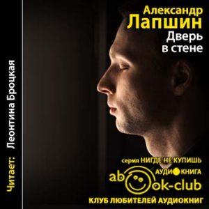 Lapshin_A_Dver_v_stene_Brotskaya_L