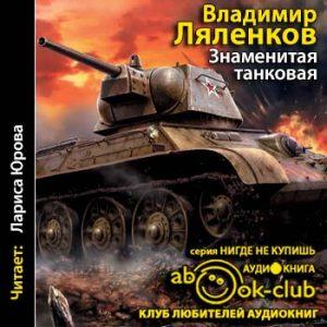 Lyalenkov_Znamenitaya_tankovaya_yurova_L