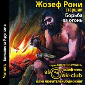 Roni_Borba_za_ogon_Krupina_E