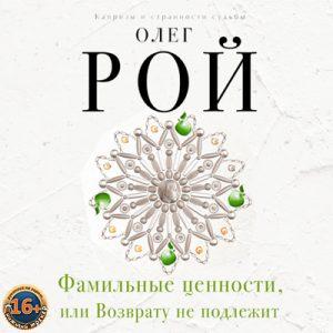 Roy_O_Familnye_tsennosti_Sergeev_I