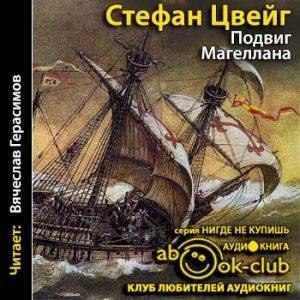 Tsveyg_S_Podvig_Magellana_Gerasimov_V