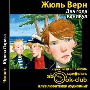 Vern_Zhyul_Dva_goda_kanikul_Yurova_Larisa