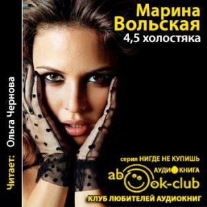 Volskaya_M_Chetyre_s_polovinoy_holostyaka_Chernova_O