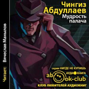 Abdullaev_Ch_Mudrost_palacha_Manylov_V