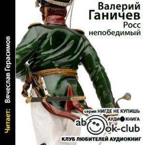 Ganichev_V_Ross_nepobedimyy_Gerasimov_V