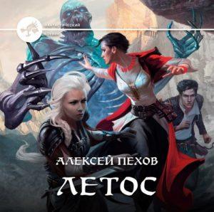 Pehov_A_Sinee_plamya_01_Letos_Murzakov_M