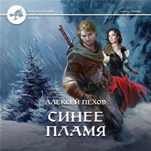 Pehov_A_Sinee_plamya_02_Sinee_plamya_Murzakov_M