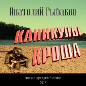 Rybakov_Kanikuly_Krosha