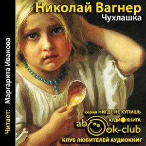 Vagner_N_Chuhlashka_Ivanova_M