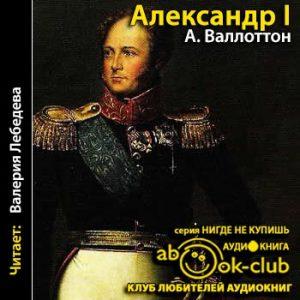 Valloton_A_Aleksandr_pervyy_Lebedeva_V