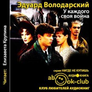 Volodarskiy_E_U_kazhdogo_svoya_voyna_Krupina_E