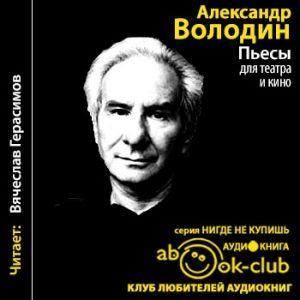 Volodin_A_Pesy_dlya_teatra_i_kino_Gerasimov_V