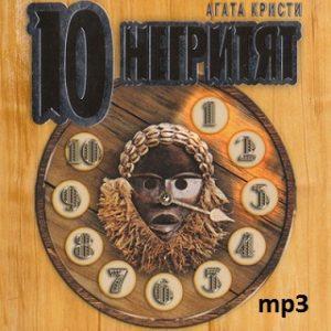 10nigerov