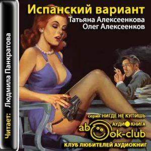 Alekseenkova_T_Alekseenkov_O_Ispanskiy_variant_Pankratova_L