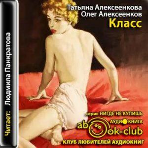 Alekseenkova_T_Alekseenkov_O_Klass_Pankratova_L