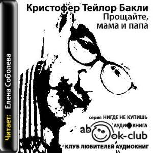Bakli_K_Proschayte_mama_i_papa_Soboleva_E