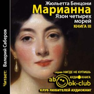 Bentsoni_Zh_Marianna_3_Saberov_V