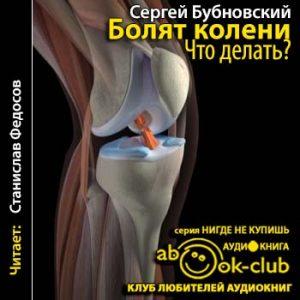 Bubnovskiy_S_Bolyat_koleni_Chto_delat_Fedosov_S