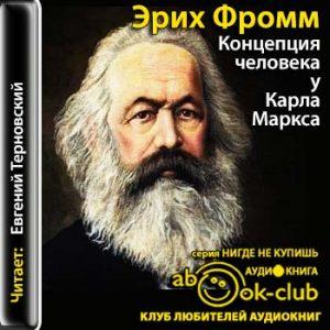 Fromm_E_Kontseptsiya_cheloveka_u_Karla_Marksa_Ternovskiy_E