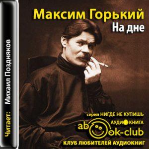 Gorkiy_M_Na_dne_Pozdnyakov_M